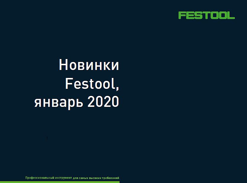 Новинки FESTOOL январь 2020