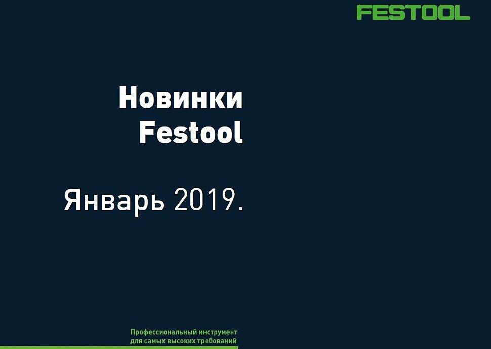 Новинки Festool - январь 2019