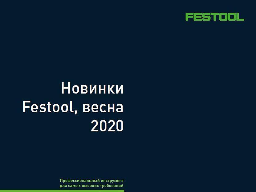Новинки FESTOOL весна 2020