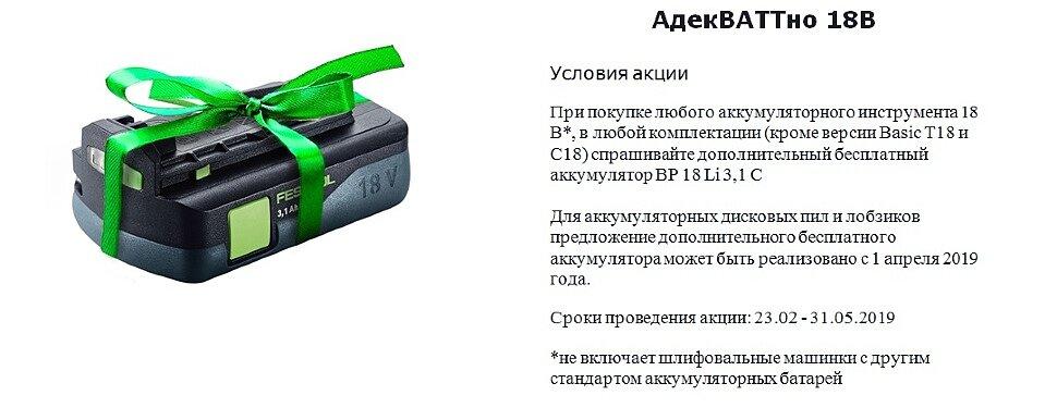 Акционная кампания АдекВАТТно 18В