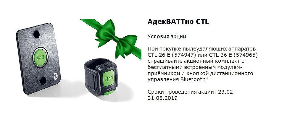 Акционная кампания АдекВАТТно с пылесосами СТL