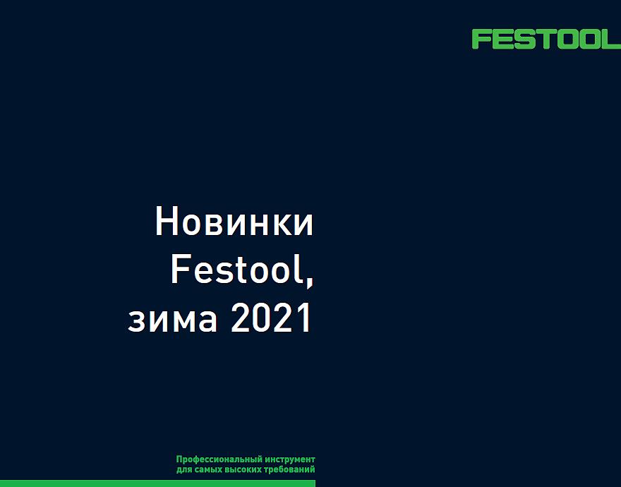 Новинки FESTOOL  зима 2021