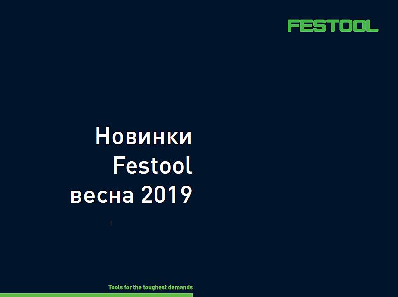 Новинки FESTOOL весна 2019