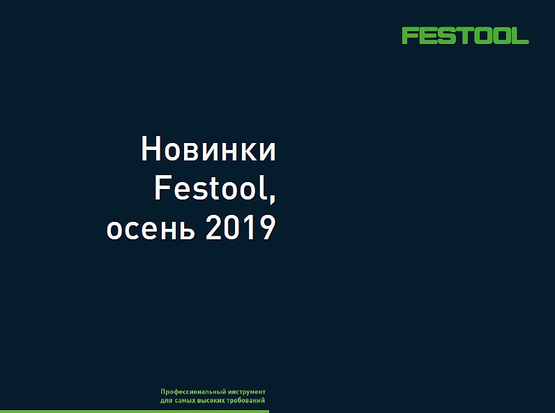 Новинки FESTOOL осень 2019