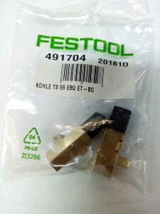 Якорь для Festool TS/HK 55 EBQ (491743)